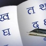 10 Fun, Amazing & Interesting Facts About Hindi Language